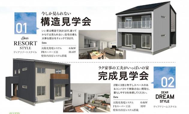 20200627_28_hokushin_zeh-town-matsukawa_A4_r1-1024x623.jpg