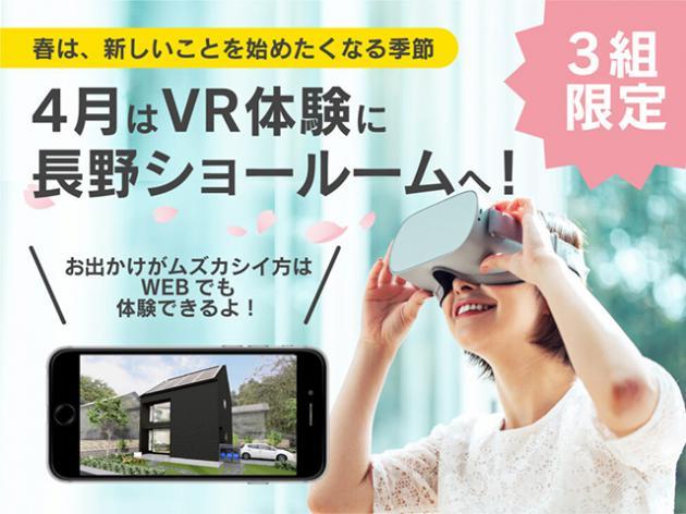 event_nagano_vr-04-1-976x732.jpg