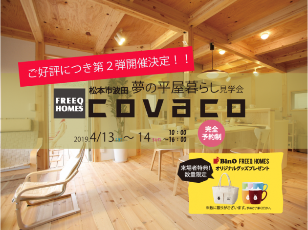 covaco_H_310413_HP.png