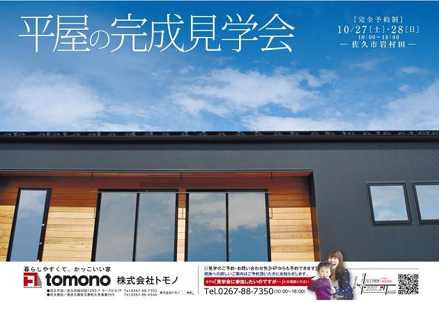 2018.10.27週刊さくだいら 中村様邸 630ピクセル.jpg
